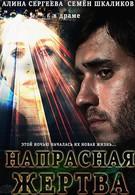 Напрасная жертва (2014)