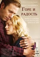 Горе и радость (2013)