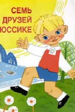 Постер фильма Семь друзей Юссике (1967)