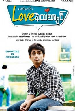 Постер фильма Как проиграть в любви (2012)