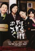 О женщинах и Асурах (2003)