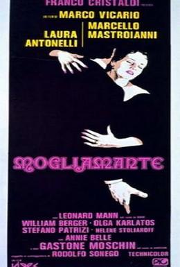 Постер фильма Жена-любовница (1977)