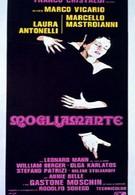 Жена-любовница (1977)