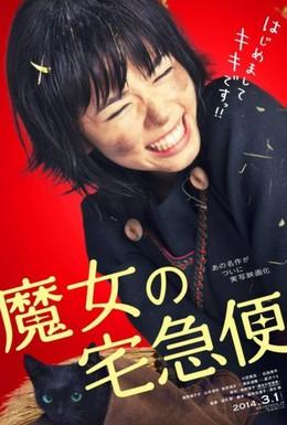 Постер фильма Ведьмина служба доставки (2014)