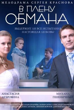 Постер фильма В плену обмана (2014)