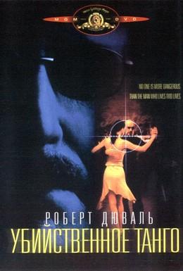 Постер фильма Убийственное танго (2002)