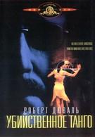 Убийственное танго (2002)