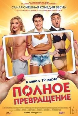 Постер фильма Полное превращение (2015)