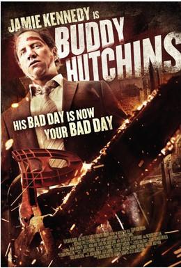 Постер фильма Бадди Хатчинс (2015)