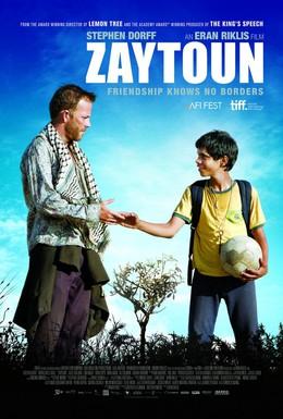 Постер фильма Зайтун (2012)