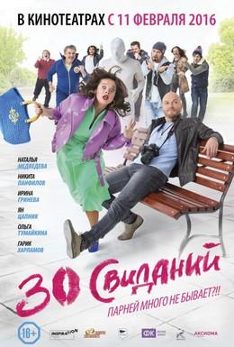 Постер фильма 30 свиданий (2015)