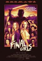 Последние девушки (2015)
