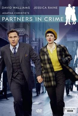 Постер фильма Партнёры по преступлению (2015)