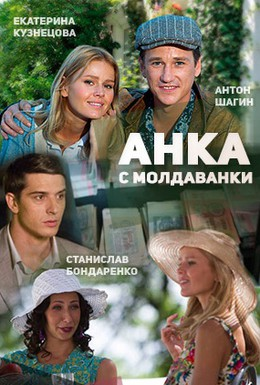Постер фильма Анка с Молдаванки (2015)
