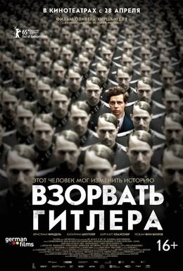 Постер фильма Взорвать Гитлера (2015)