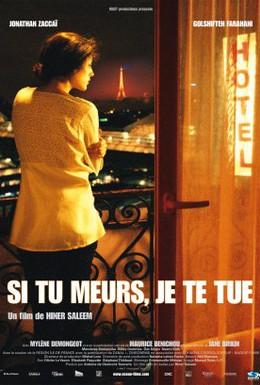 Постер фильма Если ты умрешь, я тебя убью (2011)