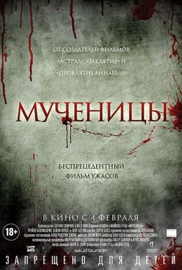 Постер фильма Мученицы (2015)