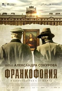 Постер фильма Франкофония (2015)