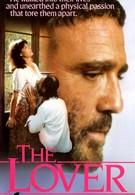 Любовник (1985)