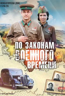 Постер фильма По законам военного времени (2015)