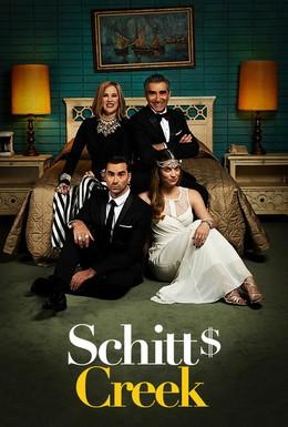 Постер фильма Шиттс Крик (2015)