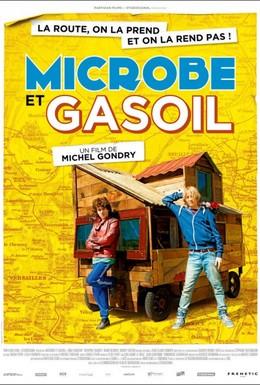 Постер фильма Микроб и Бензин (2015)