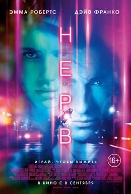 Постер фильма Нерв (2016)