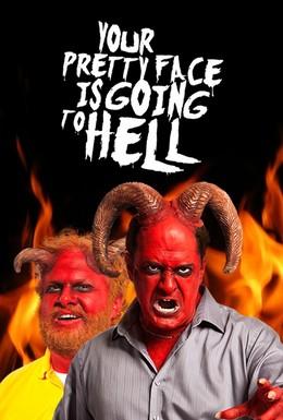 Постер фильма Твое милое личико отправится в ад (2013)