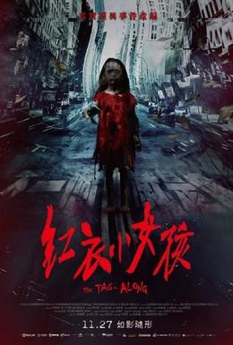 Постер фильма По пятам (2015)