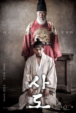 Постер фильма Садо (2015)