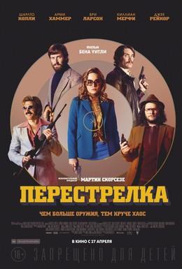 Постер фильма Перестрелка (2016)