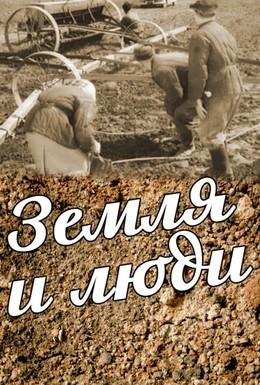 Постер фильма Земля и люди (1955)