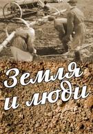 Земля и люди (1955)
