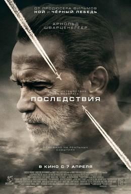 Постер фильма Последствия (2017)