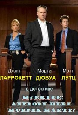 Постер фильма Макбрайд: Кто тут убийца Марти? (2005)