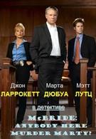 Макбрайд: Кто тут убийца Марти? (2005)