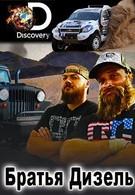 Discovery. Братья Дизель (2016)