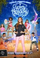 Академия Уитс (2015)