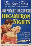 Ночи Декамерона (1953)
