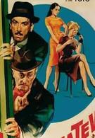 Вертись сам! (1959)