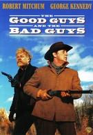 Хорошие, плохие ребята (1969)