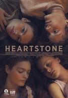 Каменное сердце (2016)