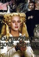 Бланкафлор – дочь демона (1988)