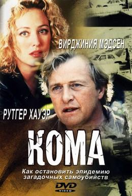Постер фильма Кома (2001)