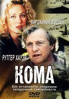 Кома (2001)