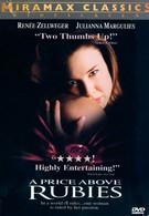 Дороже рубинов (1998)