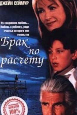 Постер фильма Брак по расчету (1998)