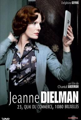 Постер фильма Жанна Дильман, набережная коммерции 23, Брюссель 1080 (1975)