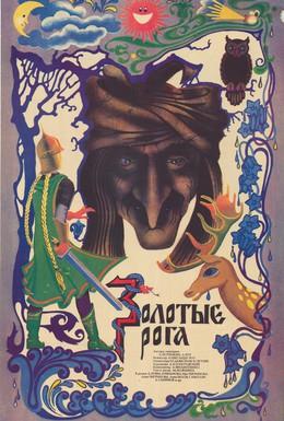 Постер фильма Золотые рога (1972)