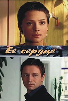 Постер фильма Её сердце (2010)